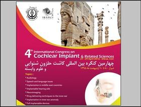 ارائه ۱۲۰ مقاله در کنگره بینالمللی «کاشت حلزون شنوایی»