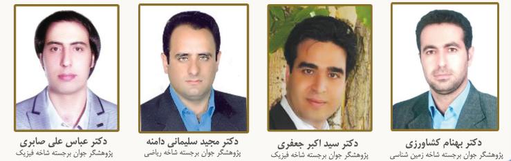 برندگان دومین جایزه ابوریحان معرفی شدند