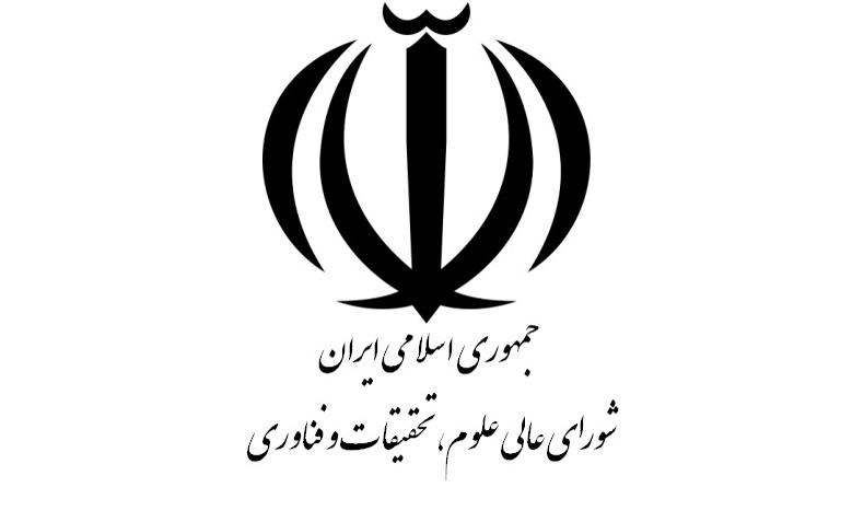 ابلاغ آیین نامه اجرایی شرح وظایف شورای عالی عتف