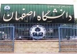 برگزاری نشست علمی «فیزیک و متافیزیک» در دانشگاه اصفهان