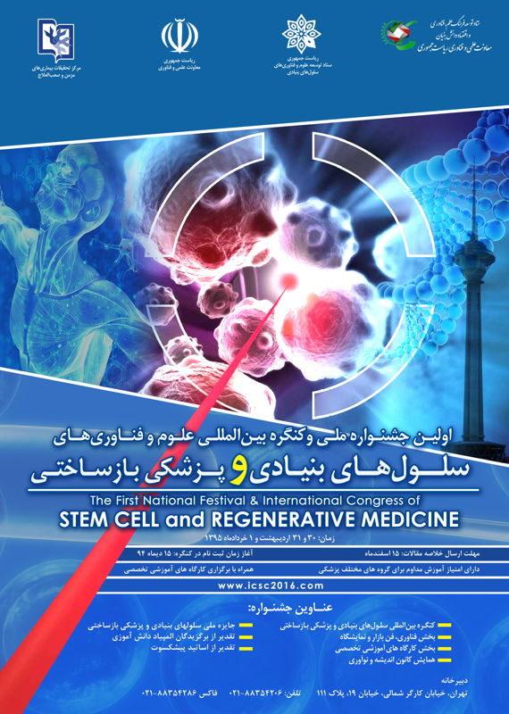 نخستین کنگره بینالمللی سلولهای بنیادی و پزشکی بازساختی گشایش یافت