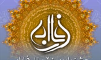 برنامه امسال جشنواره «فارابی»:ایجاد شبکه نخبگان علوم انسانی/تقدیر از ۳۵ اثر برگزیده