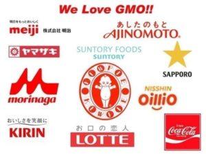 ۲۰۱۳۰۹۲۴_japanese_gmo_brands