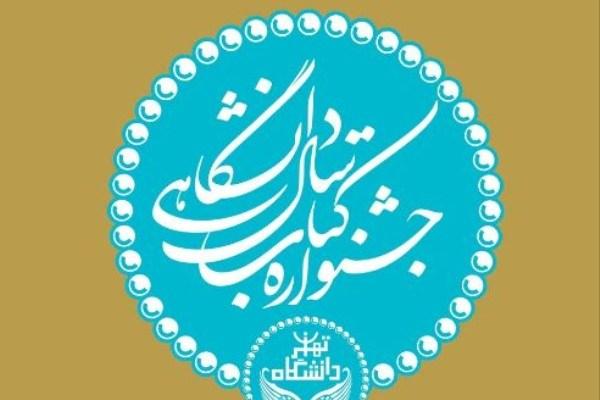 آخرین مهلت ارسال اثر به بیست و پنجمین جشنواره کتاب سال دانشگاهی