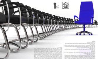 چهارمین کنفرانس بین المللی پژوهشهای کاربردی در مدیریت و حسابداری
