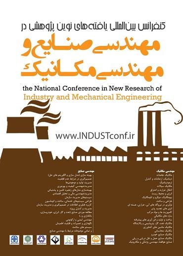 مقالات کنفرانس بین المللی یافته های نوین پژوهشی در مهندسی صنایع و مهندسی مکانیک منتشر شد