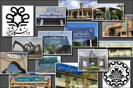 نتایج مرحله نخست رتبهبندی دانشگاههای وزارت علوم اعلام شد