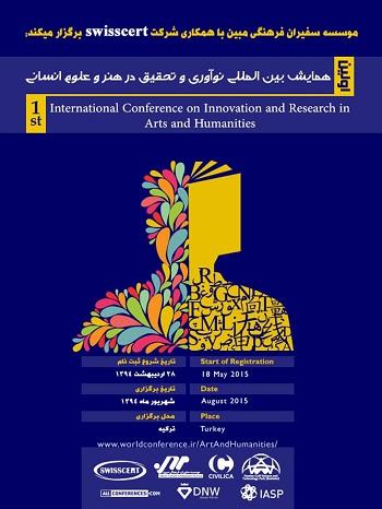 اولین همایش بین المللی نوآوری و تحقیق در هنر و علوم انسانی توسط موسسه سفیران فرهنگی مبین در شهر ترکیه – استانبول برگزار گردید