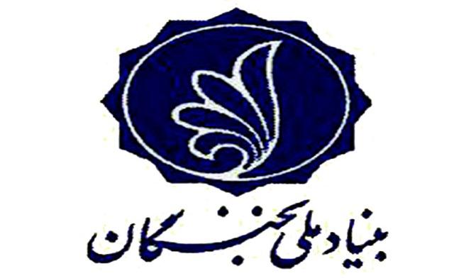 مهلت بهرهمندی از جایزههای تحصیلی بنیاد ملی نخبگان تمدید شد