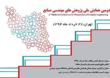 برگزاری دومین همایش ملی پژوهش های مهندسی صنایع توسط گروه پژوهشی بوعلی