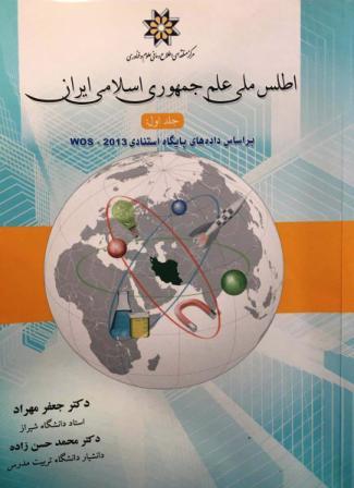 اطلس ملی علم جمهوری اسلامی ایران منتشر شد