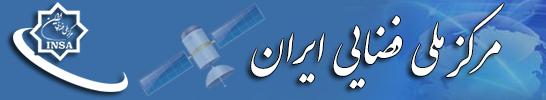مرکز ملی فضایی ایران