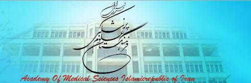 فرهنگستان علوم پزشکی
