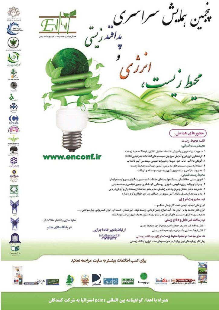 پنجمین همایش سراسری محیط زیست، انرژی و پدافند زیستی