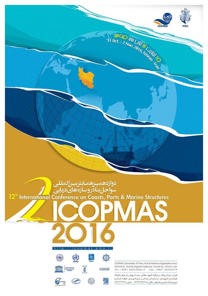 دوازدهمین همایش بین المللی سواحل، بنادر و سازه های دریایی