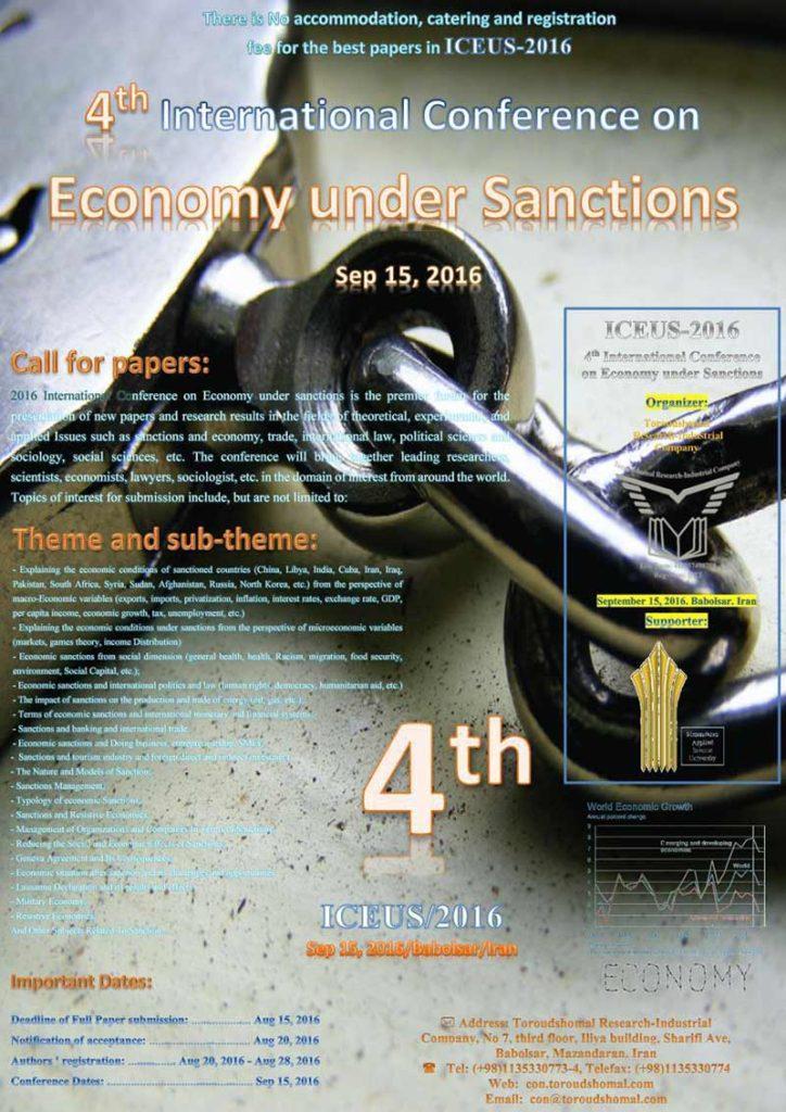 چهارمین کنفرانس بین المللی اقتصاد در شرایط تحریم