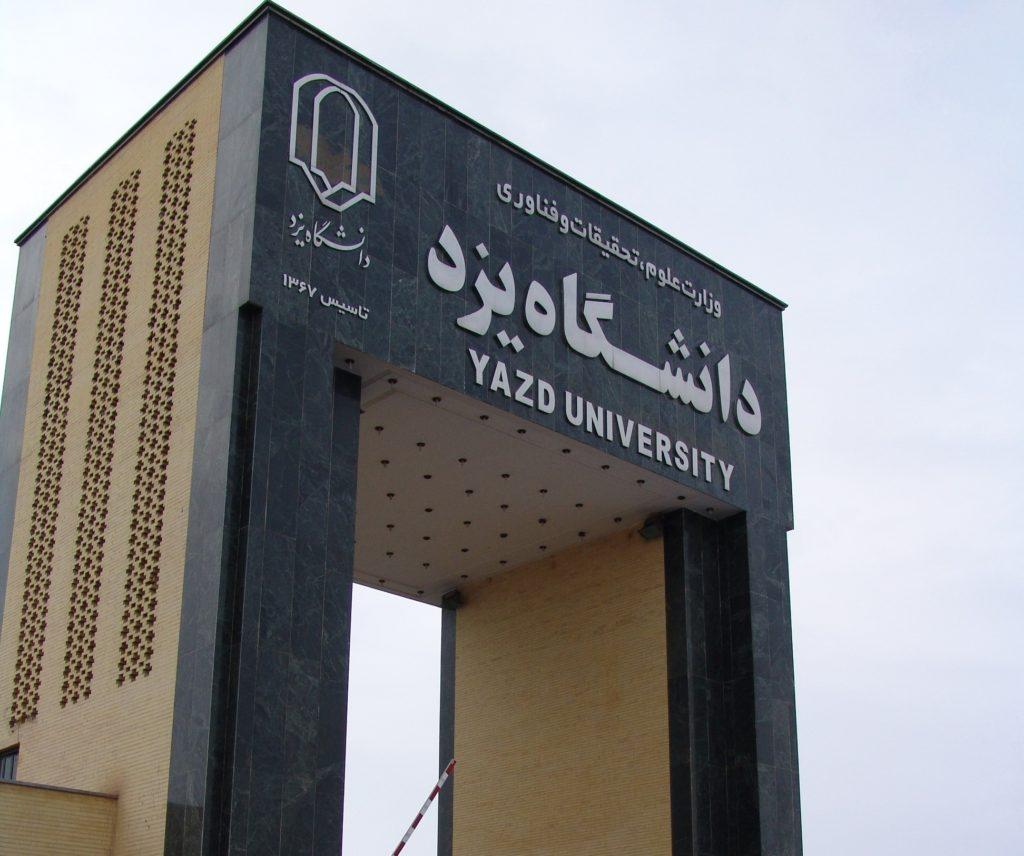 نرمافزار محاسبه و تحلیل دادههای علمسنجی در دانشگاه یزد طراحی شد