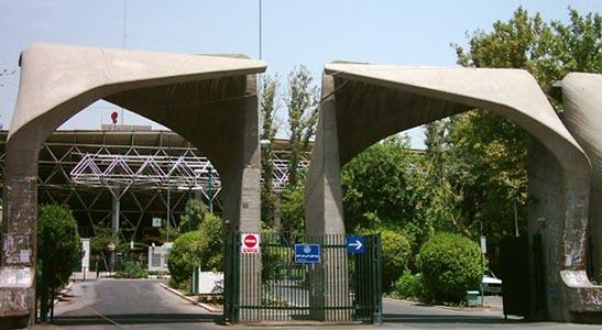 وبگاه دانشگاه تهران، رتبه نخست کشور و ۴۱۱ جهان را کسب کرد