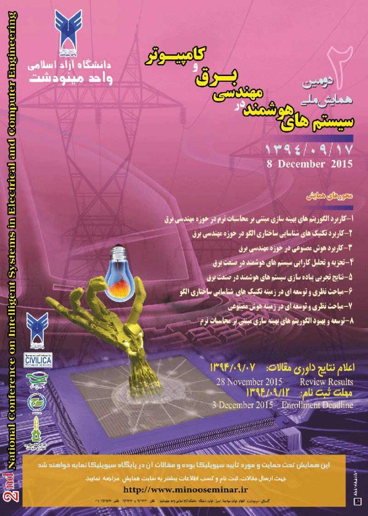 برگزاری دومین همایش ملی سیستمهای هوشمند در مهندسی برق و کامپیوتر