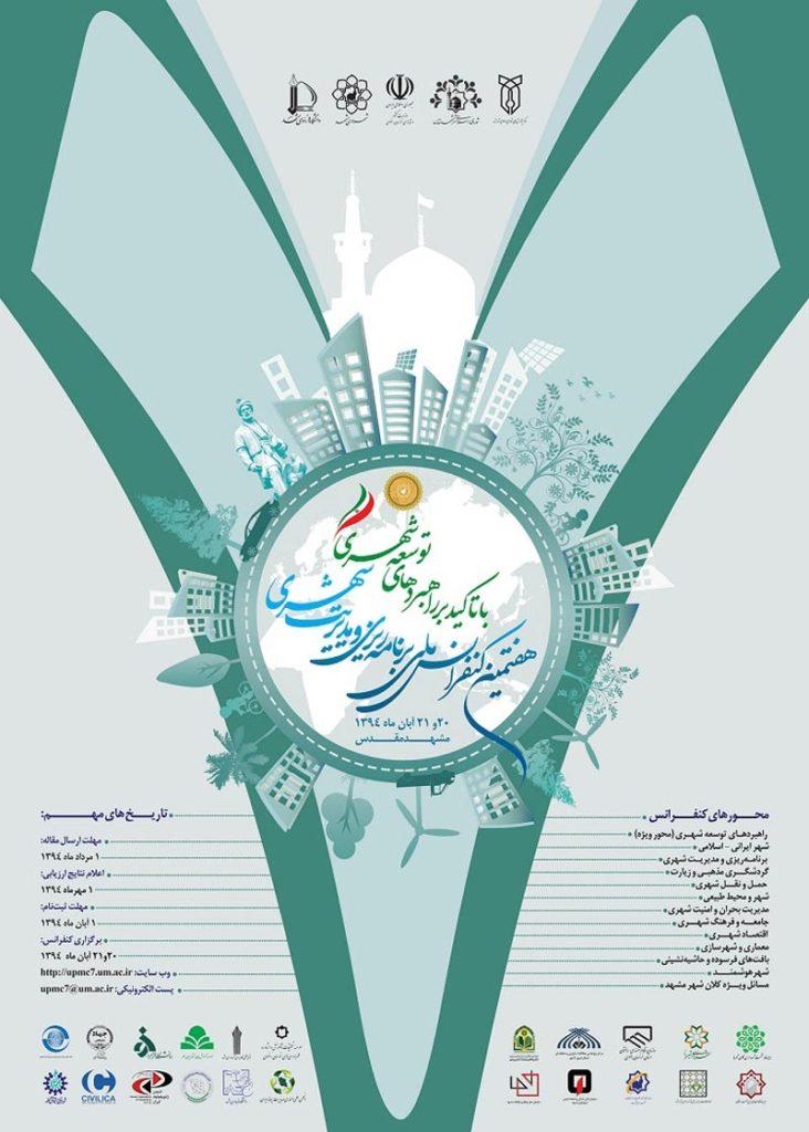 هفتمین کنفرانس ملی برنامهریزی و مدیریت شهری با تأکید بر راهبردهای توسعه شهری برگزار شد