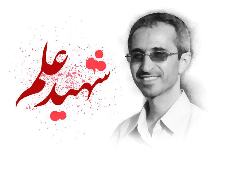 فراخوان اعطای بورس «شهید دکتر شهریاری»