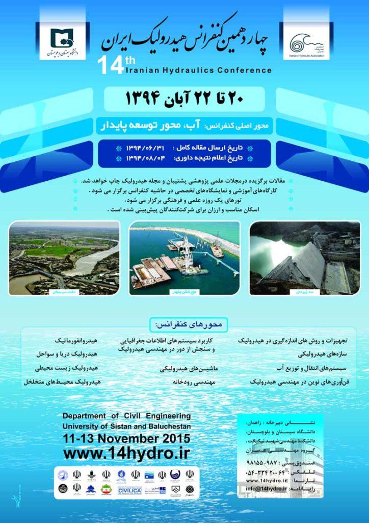 مقالات چهاردهمین کنفرانس ملی هیدرولیک ایران منتشر شد