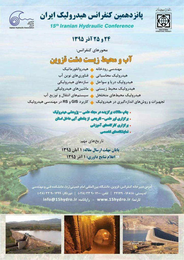پانزدهمین کنفرانس ملی هیدرولیک ایران