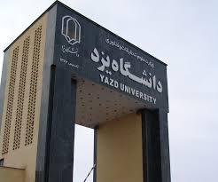 مرکز مطالعات علم و فناوری دانشگاه یزد راهاندازی میشود