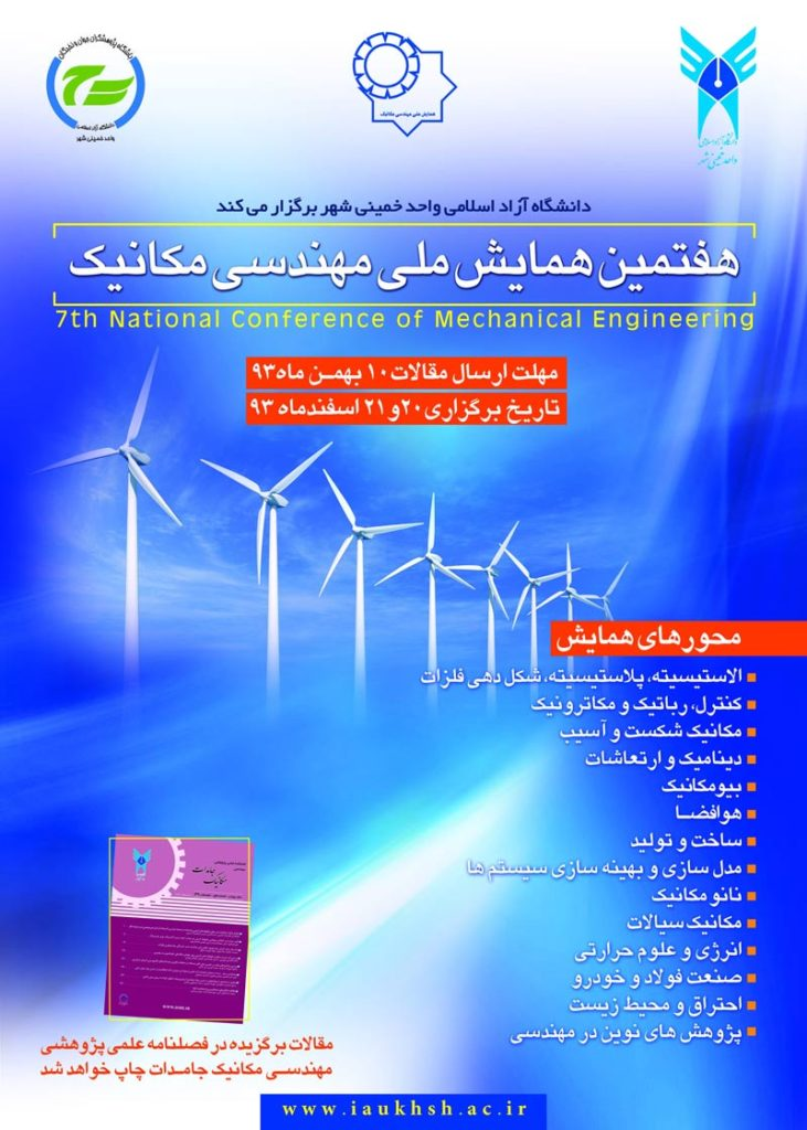 مقالات هفتمین همایش ملی مهندسی مکانیک