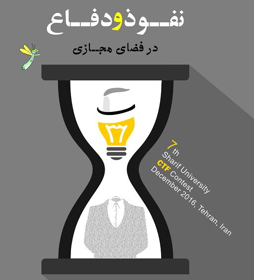 دانشگاه شریف، عرصه رویارویی هکرها و مدافعان امنیت مجازی