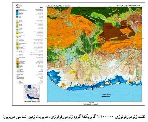 تکمیل ۱۷ نقشه ژئومورفولوژی سواحل دریای عمان و خزر