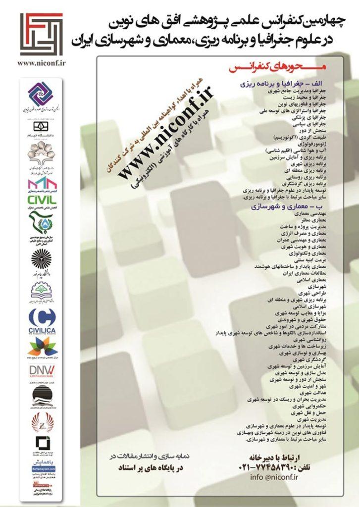 چهارمین کنفرانس علمی پژوهشی افق های نوین در علوم جغرافیا و برنامه ریزی معماری و شهرسازی ایران