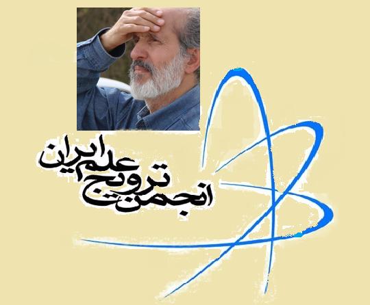دکتر منصوری: انجمن ترویج علم را در دشواری رشد در شرایط پیچیده فرهنگی یاری کنیم