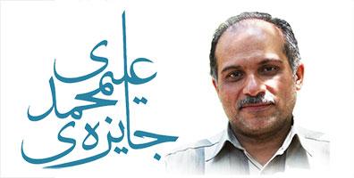 شرایط شرکت در هفتمین جایزه «شهید علیمحمدی» اعلام شد