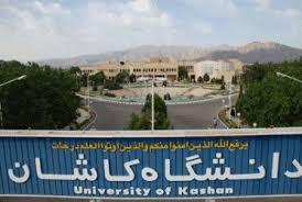 ایجاد مرکز نوآوری و تجاری و کرسی علمی وقفی بین المللی در دانشگاه کاشان
