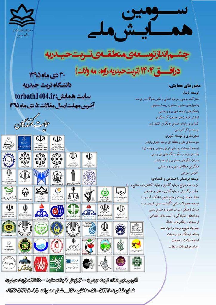 سومین همایش ملی چشم انداز توسعه ی منطقه ی تربت حیدریه در افق ۱۴۰۴