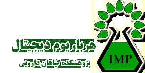 ثبت هرباریوم دیجیتال ایرانی در نمایه بینالمللی هرباریومها
