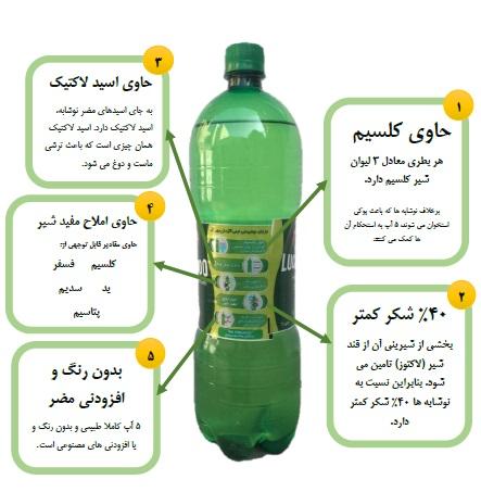 تولید نخستین نوشابه لبنی در ایران