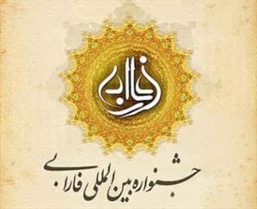 پایان اردیبهشت، آخرین مهلت ارسال آثار نهمین جشنواره بینالمللی فارابی