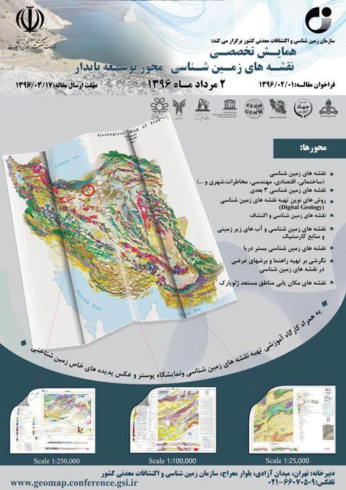 همایش تخصصی «نقشههای زمینشناسی، محور توسعه پایدار» برگزار میشود