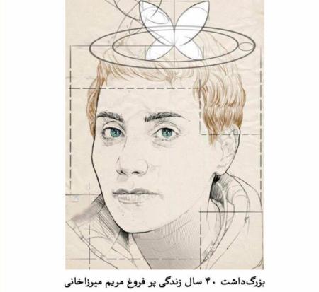 فردا برگزار می شود: مراسم بزرگداشت مریم میرزاخانی با سخنرانی فیروز نادری و کامران وفا