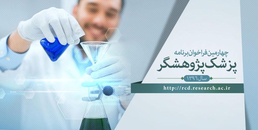 جزئیات چهارمین برنامه پزشک پژوهشگر و  ظرفیت پذیرش مراکز پژوهشی اعلام شد