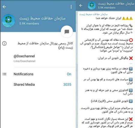 «ایران، خشک خواهد شد»!؟ / مهمل بافی بر مدار خشکسالی