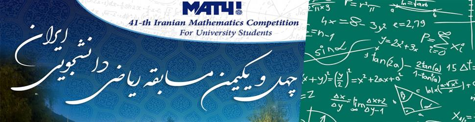 رقابت ۴۰ تیم در چهل و یکمین مسابقه ریاضی دانشجویی ایران