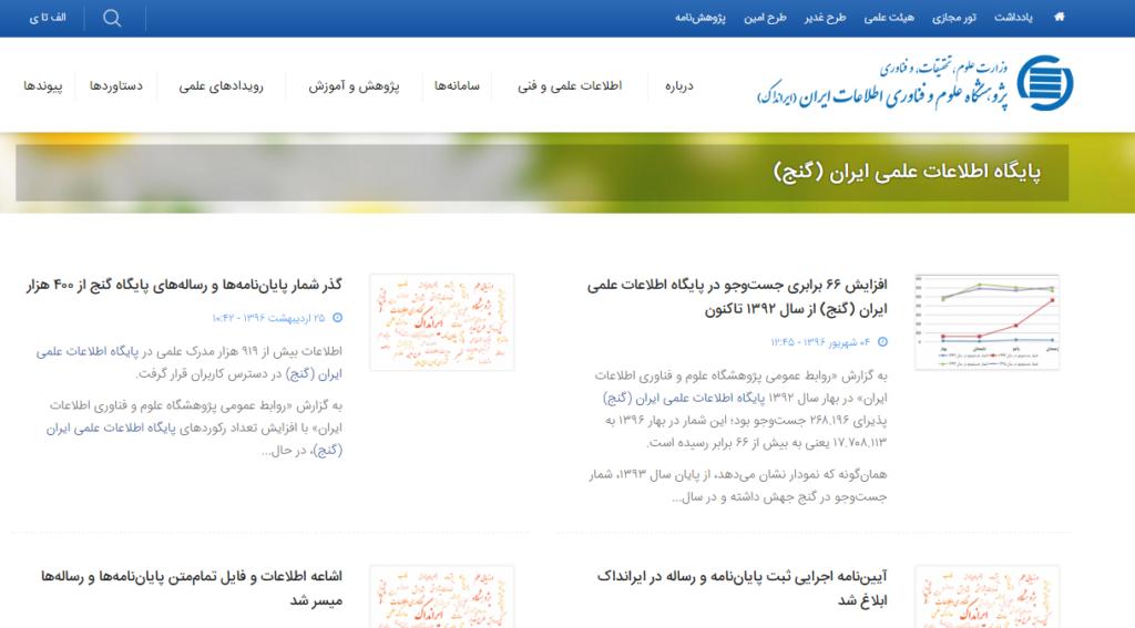 افزایش ۶۶ برابری جستوجو در پایگاه اطلاعات علمی ایران