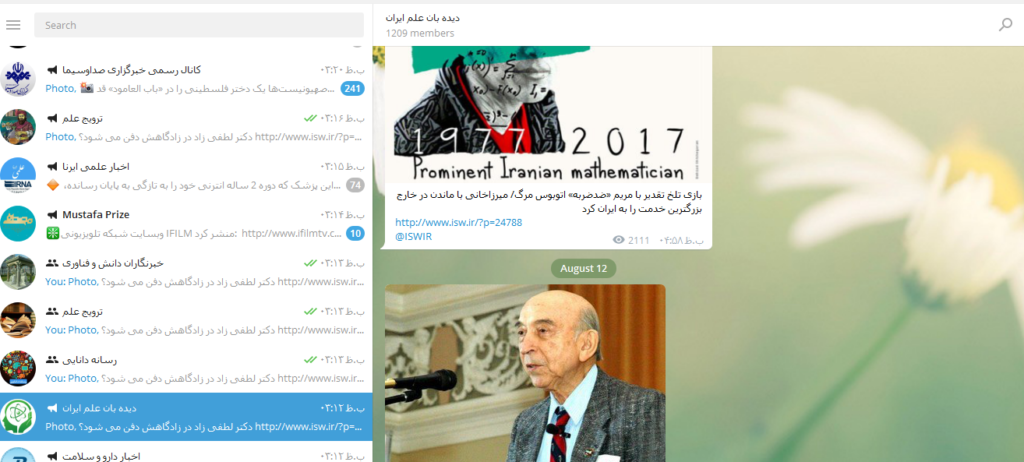 فعالیت بیش از ۵۵۵ هزار کانال تلگرامی به زبان فارسی/کمتر از ۴ درصد کانال های فارسی بالای ۵۰۰۰ عضو دارند