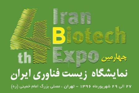 اعطای جایزه «زیست ایران» به برترینهای زیستفناوری