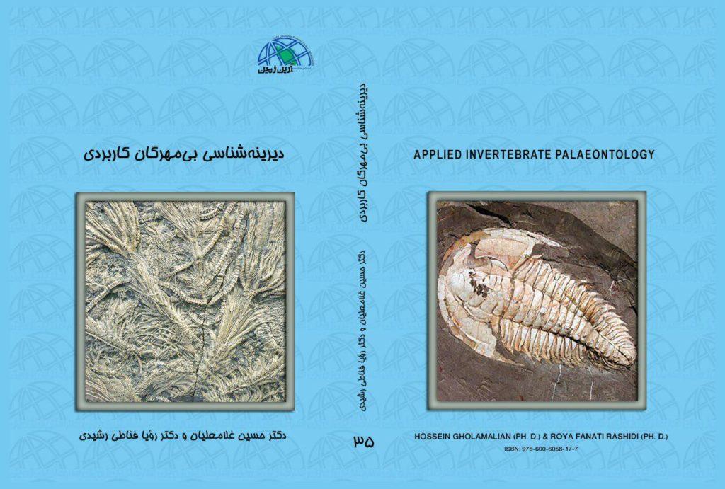 کتاب «دیرینهشناسی بیمهرگان کاربردی» منتشر شد