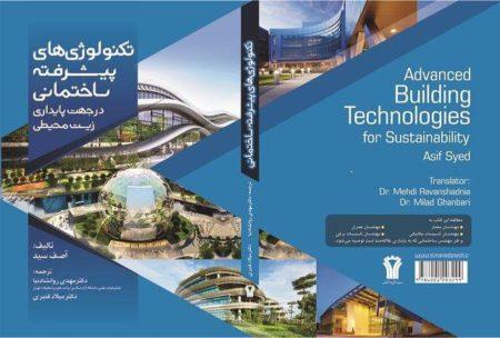 «تکنولوژیهای پیشرفته ساختمانی در جهت پایداری زیست محیطی» منتشر شد