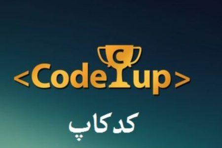 تیم های برتر سومین دوره مسابقات کدکاپ شریف معرفی شدند